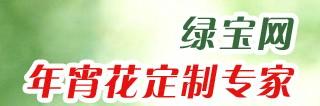 绿宝网-植物采购平台